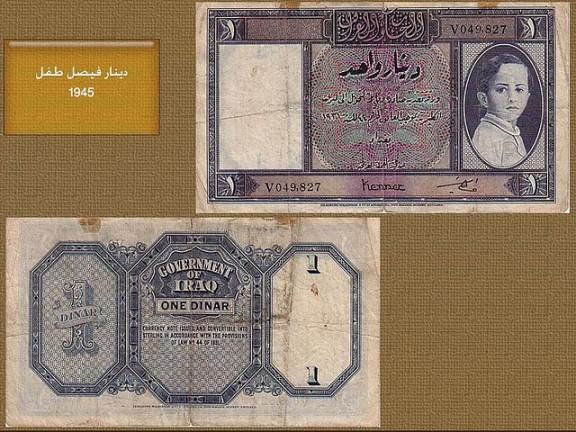 1945- العملة العراقية الورقية دينار واحد - فيصل الثاني طفل